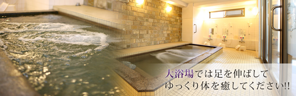 You can relax and reflesh yourself in the large bath pool, with your feet stretched out!