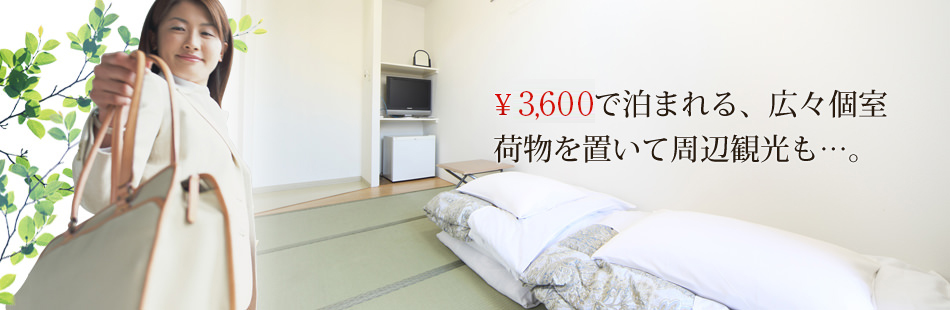 You can stay at our hotel at a bargain rate of 3,150 yen, and go sightseeing around the city while your belongings are left in a spacious private room.